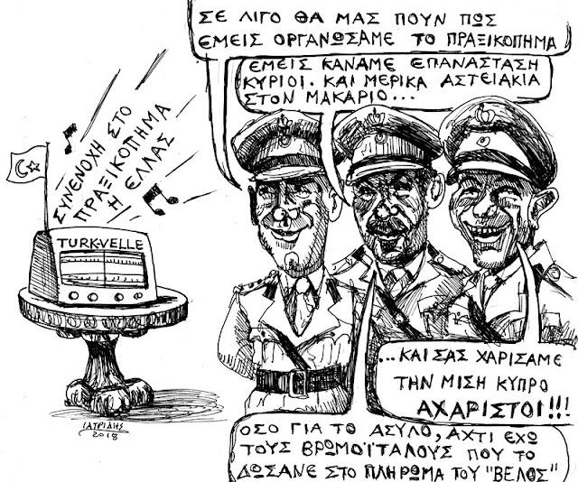 21 Απριλίου είναι το θέμα της γελοιογραφίας του IaTriDis με αφορμή τα 51 χρόνια από την επιβολή της δικτατορίας στην Ελλάδα, την ώρα που η Τουρκία μας κατηγορεί ως συνένοχους στο πραξικόπημα κατά του Ερντογάν.