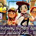 تحميل لعبة Subway Surfers للاندرويد نسخة مهكرة - نقود ومفاتيح لاتنتهى
