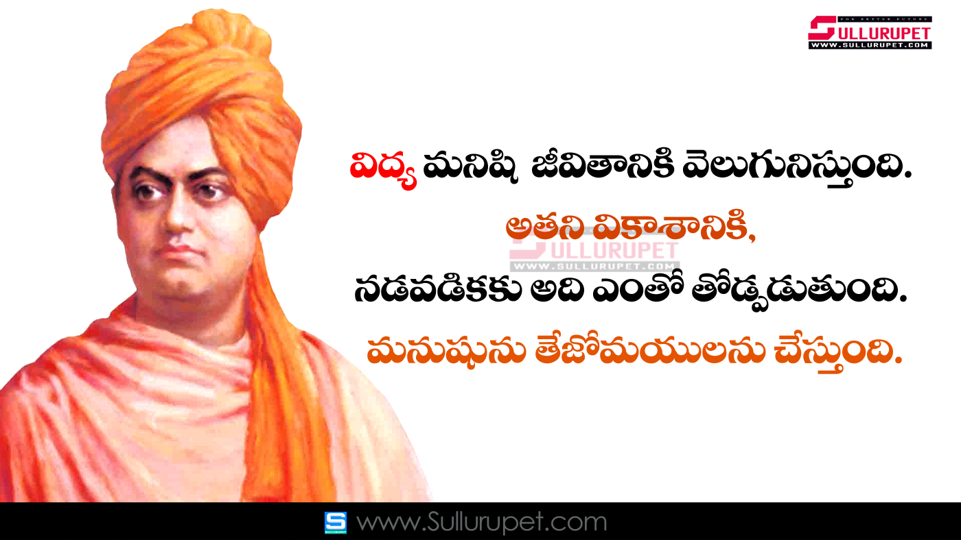 Quotes Vivekananda Famous Swami Vivekananda Sayings And Telugu Quotes Images Life