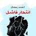تحميل كتاب انتحار فاشل pdf أحمد رمضان