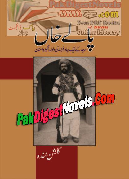 Palay Khan History Book By Gulshan Nanda Pdf Free Download