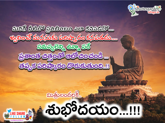 Good morning quotes in Telugu 383