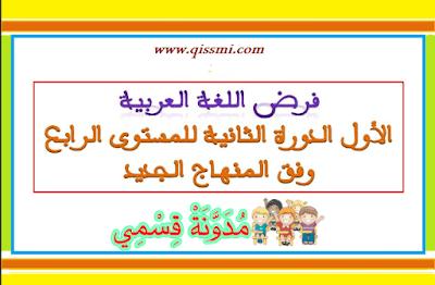 تقويم المراقبة المستمرة رقم 3 مادة اللغة العربية للسنة الرابعة المنهاج المنقح 2020