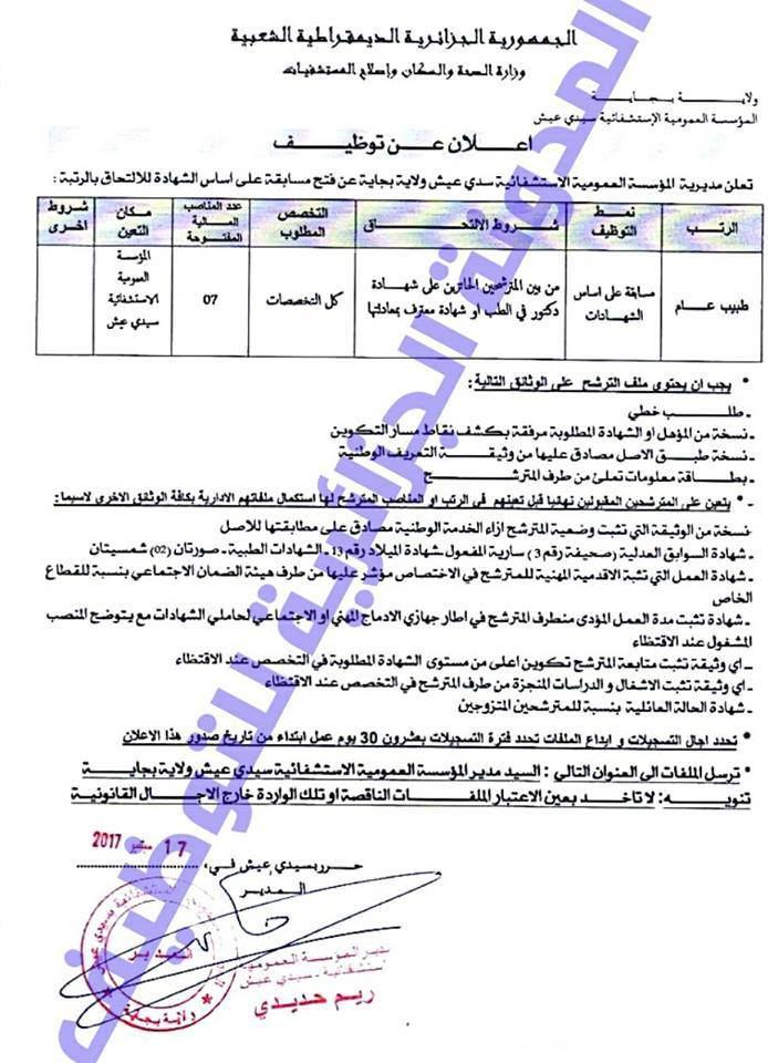 اعلان عن توظيف في المؤسسة العموميه الاستشفائية سيدي عيش ولاية بجاية--سبتمبر 2017