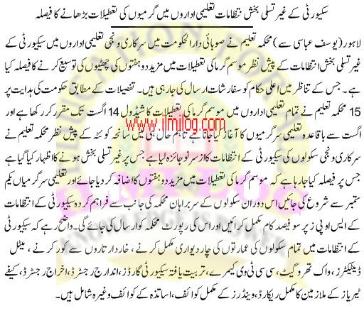 News Regarding Extension in Summer Vacations 2016 Punjab School Education