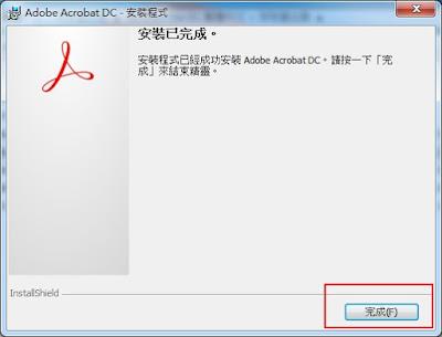 acrobat pro dc mac 繁體 中文 序號 產生 器