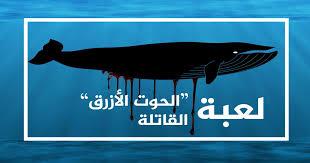 معلومات عن لعبة الحوت الازرق تعرض لأول مره