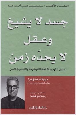 كتاب جسم لا يشيخ وعقل لا يحده زمن للكاتب ديباك تشوبرا 2134