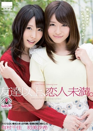 Lesbian Shy Moe Transformation Of Cute And Messa Slut Have Kussoero [HODV-20985 Saki Hatsumi and Chika Arimura]