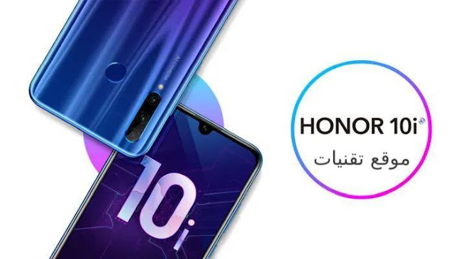 https://www.te9nyat.com/2019/03/honor-10i.html