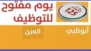 ١٢٥ شاغر باليوم المفتوح للتوظيف في ابوظبي