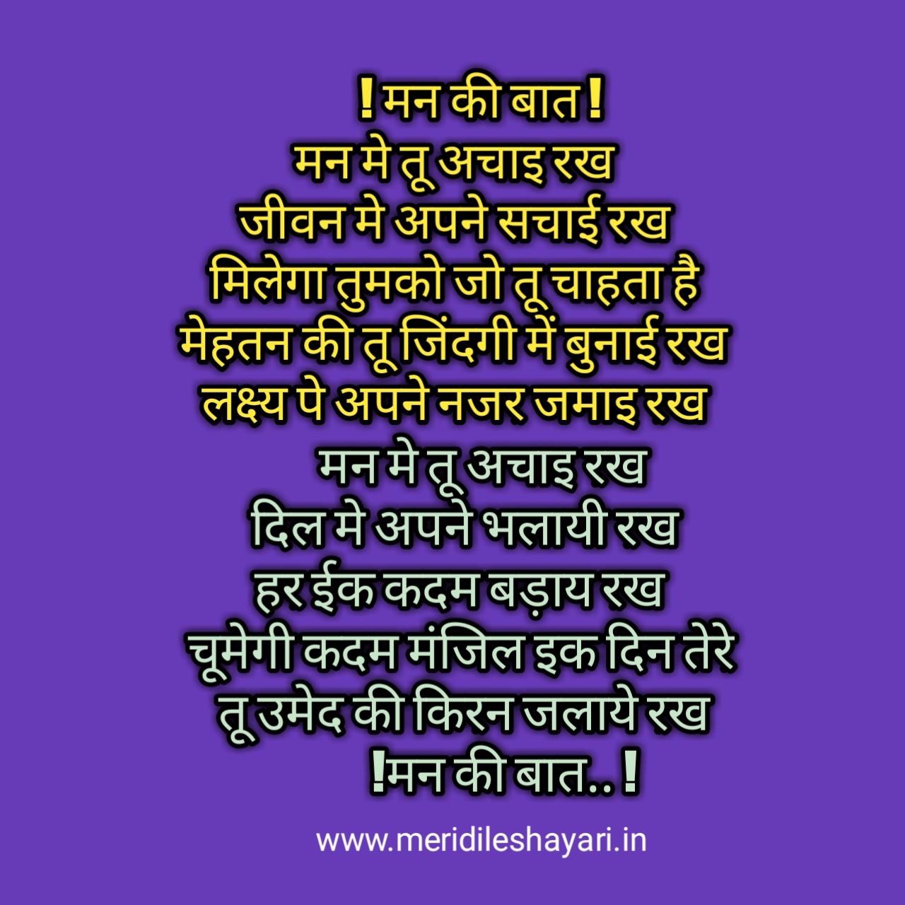 Mann Ki  Shayari ,मन की बात शायरी में आपके लिए ले कर आये है। #mann ki baat Shayari in hindi#dil ki baat Shayari ke sath hindi #dil ki baat shayari status ke sath image. Hope you will like it Mann ki Shayari, Mann movie Shayari, Mann ki Baat Shayari, Mann Shayari, Mann ki Baat Shayari in Hindi, Mann ki awaaz Shayari,