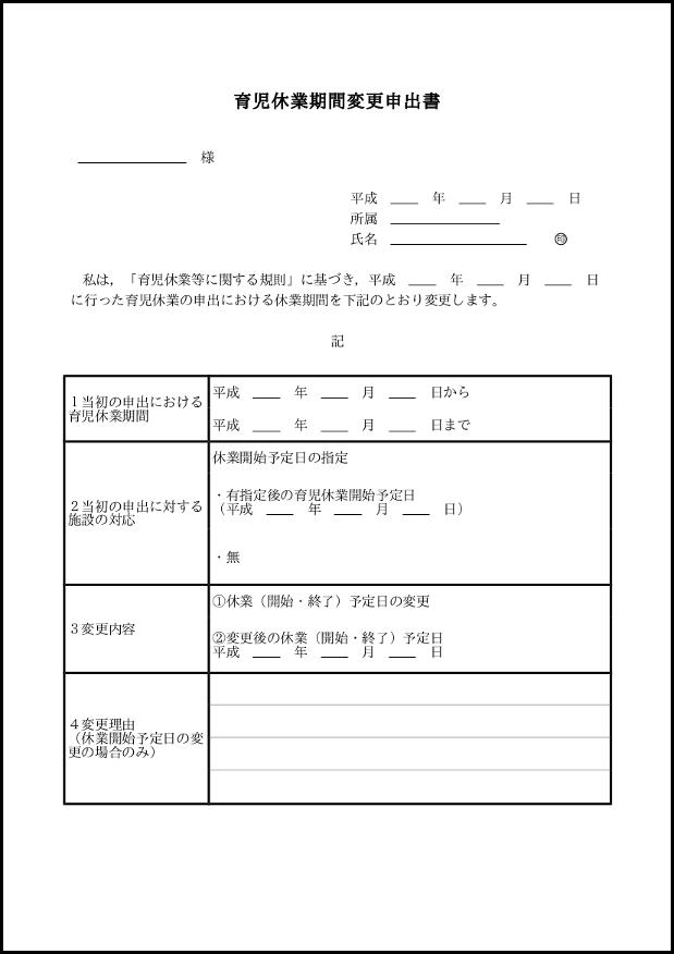 育児休業期間変更申出書 012