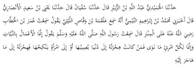 Hadits qauli tentan amal ibadah sesuai dengan niatnya