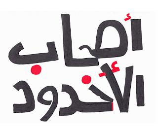 قصة أصحاب الأخدود مختصرة والعظة والعبرة منها