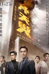 Imagem Sky on Fire / Chongtian huo - Legendado