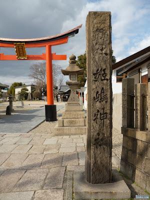 姫嶋神社社号標