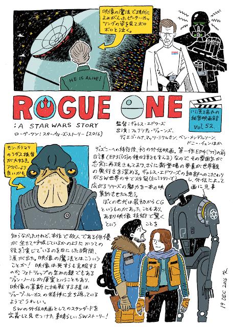 『ローグ・ワン:スター・ウォーズ・ストーリー』(2016)感想