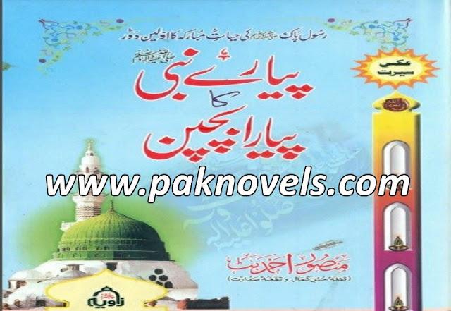 Pyare Nabi Ka Pyara Bachpan Urdu Book
