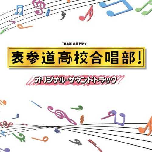 [Album] 木村秀彬 – TBS系 金曜ドラマ「表参道高校合唱部! 」オリジナル・サウンドトラック (2015.09.18/MP3/RAR)