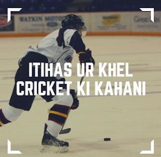 Itihas ur khel: Cricket ki Kahani