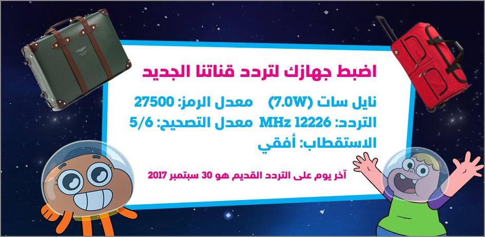 Cartoon Network Arabic New Frequency Nilesat | cartoon ...