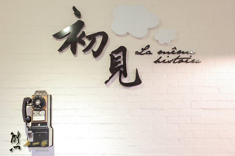 [花蓮吉安民宿] 初見民宿 La même histoire|環境、下午茶