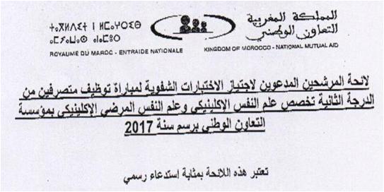 التعاون الوطني لائحة المدعوين لإجراء الاختبار الشفوي لمباراة توظيف 25 متصرف من الدرجة الثانية