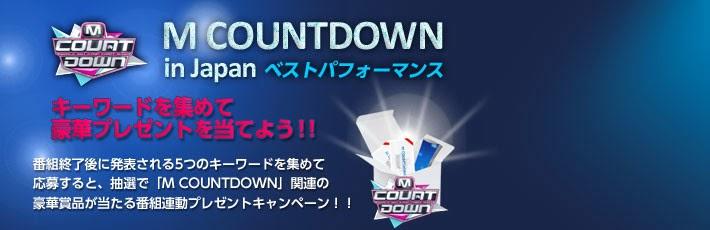 [Show] 140206 Mnet Japan MCD
