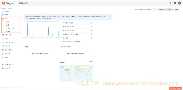 Bloggerの操作方法2 統計