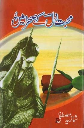 Mohabbat dil ke sehra main novel by Shazia Mustafa