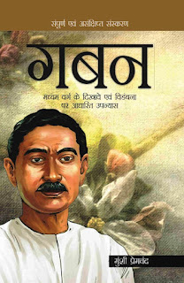 Gaban Novel Hindi by Munshi Premchand pdf ebook Free Download