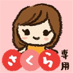 Sakura love exclusive sticker