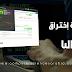 كيفية إختراق أي ويفي | How To Hack Any Wifi