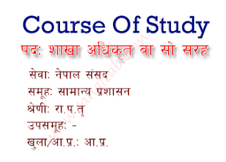 Section Officer Level Samanya Prashasan Samuha Course of Study Syllabus