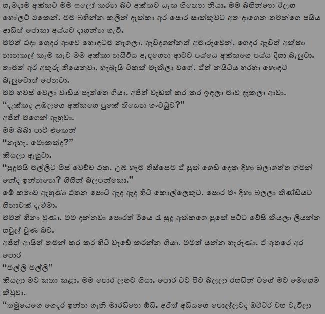 Sinhala Wal Katha: Samiya Nethi Athare 10