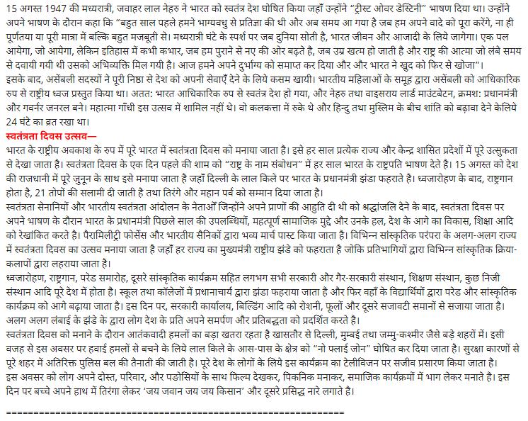 5th Sep Bhashan PDF