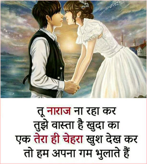 Most Romantic sms shayari in hindi