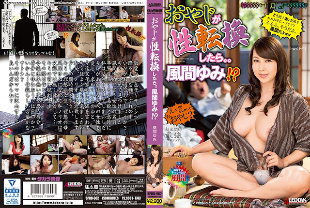 [SPRD-962] If Your Father Turned Sex - Yumi Kazama (CENSORED)