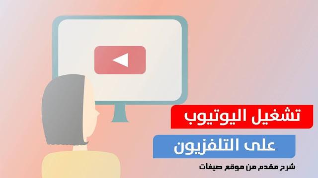 تشغيل اليوتيوب على التلفزيون