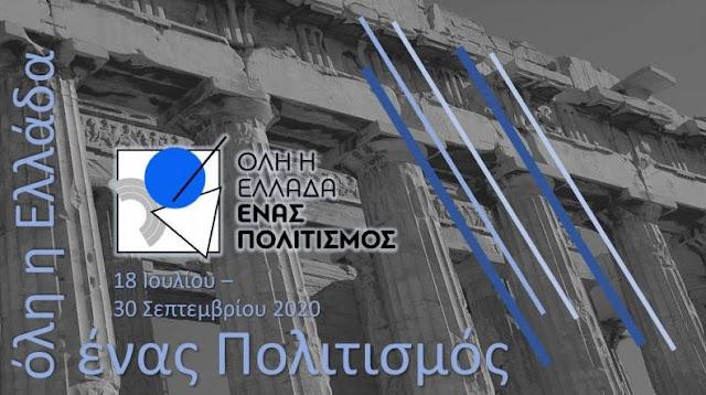 """""""Σπουδαία Ερείπια"""" και """"Αθηναίων Πολιτεία"""" σε αρχαιολογικούς χώρους της Αργολίδας από το Εθνικό Θέατρο"""