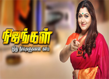 Watch Nijangal Kushboo Sun Tv 06th February 2017 New Show 06-02-2017 Full Program Shows Youtube HD Watch Online Free Download
