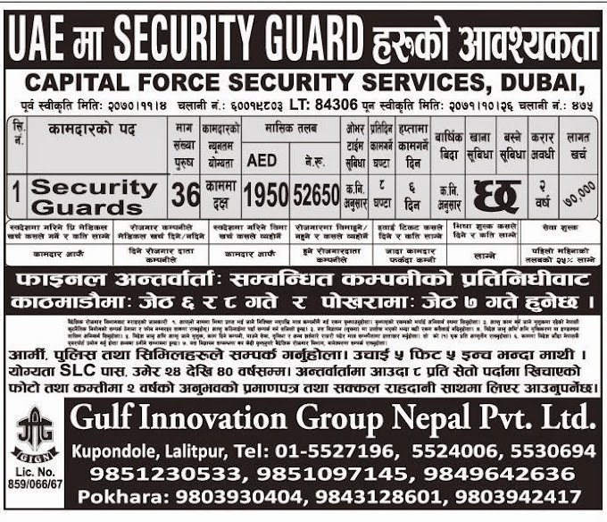 Capital Force Security Services in Dubai requires Security Guards.   Salary Rs 52,650