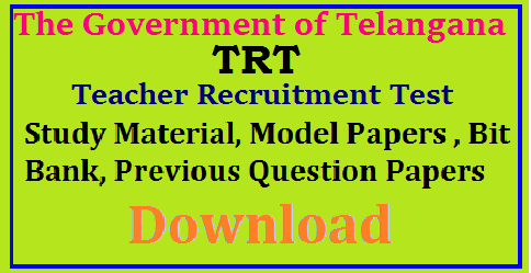 Telangana TRT, DSC - Study Material, Model Papers, Bit Bank, Previous Question Papers Download TET Books , Study Materials ,Question Bank | Telangana TRT Books | Study Materials | Question Bank : TRT (Teacher Recruitment Test) or (Teachers Selection Test) Exam 2017 Books | Study Materials | Question Bank Telangana TRT Exam Books 2017 | Study Materials | Question Bank | Telangana TRT Material PDF – Telangana TRT Exam Syllabus 2017| Telangana TRT Material 2017 | Telangana-TSTET-DSC-TRT-TST-study-material-model papers-bit-bank-previous-question-papers-syllabus-download/2017/07/Telangana-teacher-recruitment-test-TSTET-DSC-TRT-TST-study-material-model-papers-bit-bank-previous-question-papers-syllabus-download.html