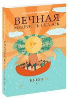 Лопатина А., Скребцова М. Вечная мудрость сказок. Кн. 1