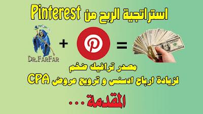 استراتجية الربح من pinterest زيادة ارباح ادسنس الربح من بلوجر 5 دولار يوميا
