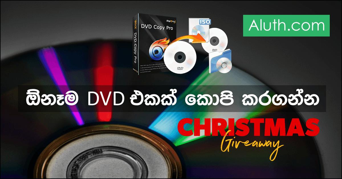 Digiarty මෘදුකාංග නිපදවන ආයතනය විසින් අප වෙබ් අඩවිය හරහා ඔවුන්ගේ ජනප්රිය මෘදුකාංගයක් වූ DVD Copy Pro මෘදුකාංගය මෙම නත්තල් මාසයතුල නොමිලේ Giveaway key එකක් යටතේ ලබාදීමට තීරණයකර තිබෙනවා.