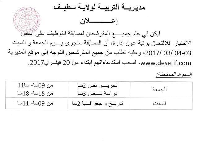 استدعاء مسابقة عون ادارة 2016 مديرية التربية لولاية سطيف