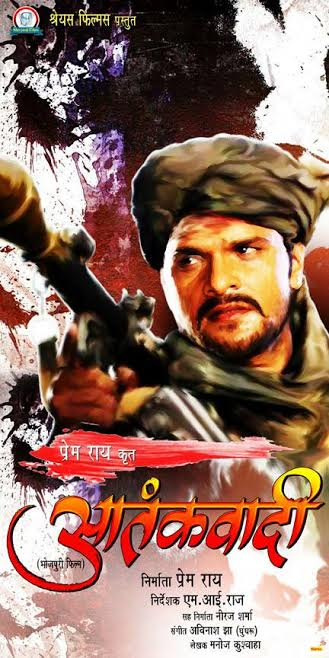 Aatankwadi Poster wikipedia, Khesari Lal Yadav  HD Photos wiki, Aatankwadi - Bhojpuri Movie Star casts, News, Wallpapers, Songs & Videos