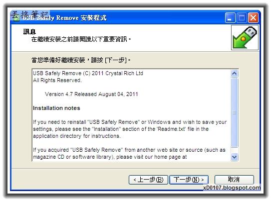 [限時免費]多國語言(含繁體中文)安全移除 USB 好用軟體《USB Safely Remove》(已結束) | 丟搞筆記